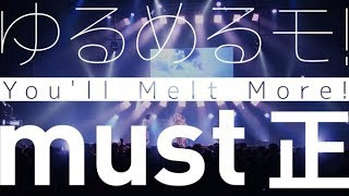 4/11発売DVD「YOUTOPIA TOUR FINAL at ZEPP TOKYO」より 『must 正』(※...