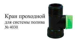 Кран для системы полива 4030(, 2014-01-24T14:14:24.000Z)