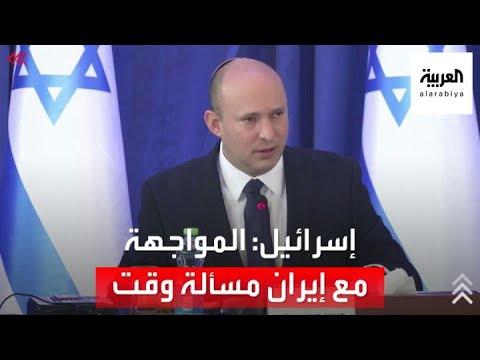 إسرائيل: المواجهة مع إيران مسألة وقت  - نشر قبل 5 ساعة