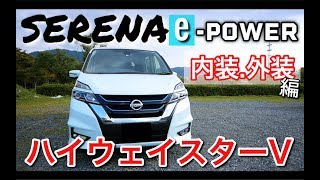 VOXY乗りがセレナ e-POWERの【内・外装】徹底レビュー!! NISSAN SERENA e-POWER