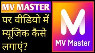How to add music in mv master | mv master me video me song kaise dale | mv master tutriol screenshot 5