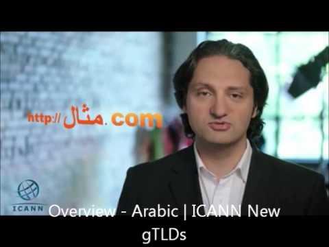 ICANN Spokeperson / Host (Arabic) - Interactive Video