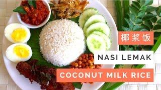 Nasi Lemak Recipe (Coconut Milk Rice) 椰浆饭   Huang Kitchen