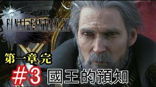 Final Fantasy XV 最終幻想15 繁體中文 - Gamplay #3 國王的預知【PS4】太空戰士15 - FF15 - Final Fantasy XV