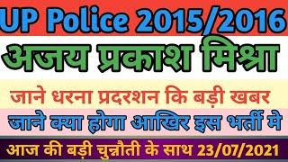 Police bharti 2015-16, अजय मिश्रा द्वारा बड़ी खबर, की खबर, today braking News
