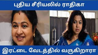 Radhika Sarathkumar New Serial | Radhika New Serial | Radhika New Serial | Run Serial