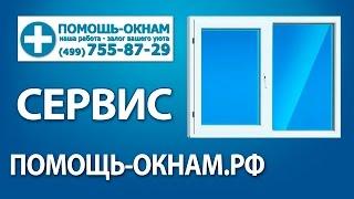 Краткое знакомство с компанией 'Помощь окнам', Москва(, 2015-08-11T12:15:10.000Z)