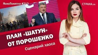 План «Шатун» от Порошенко. Сценарий хаоса | ЯсноПонятно #213 by Олеся Медведева
