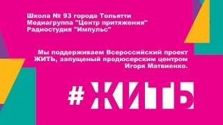 #Жить#Школа93#Тольятти#учителя#ученики