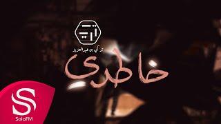 خاطري - تركي بن عبدالعزيز ( حصرياً ) 2020