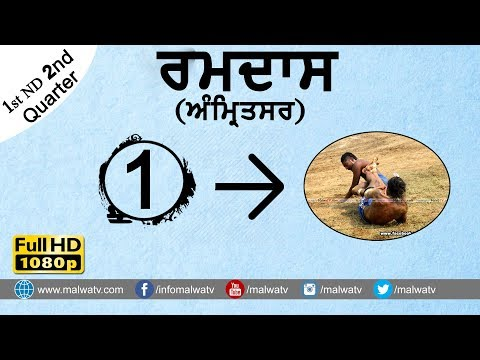 RAMDAS (Amritsar) KABADDI CUP - 2017 ● 1st & 2nd QUARTER ● FULL HD ● Part 1st