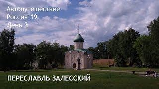 Переславль Залесский. День 3. Автопутешествие, Россия'19 #6.