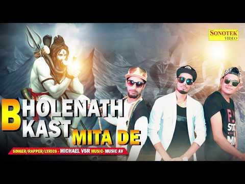 Bholenath Kast Mita De    Michael VSR    Shiv Bhole Baba Hip Hop Song