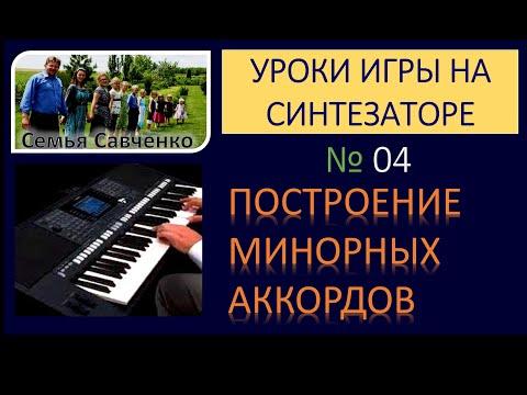 Играем на синтезаторе Урок 3 Автоаккомпанемент