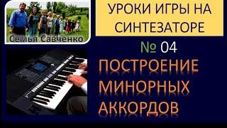 Как играть на синтезаторе №04 / Научиться играть на синтезаторе / Минорные аккорды