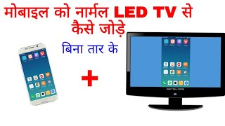 How to connect android mobile with normal led tv | apne mobile ko normal led tv se kaise conect kare