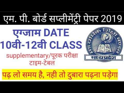 Make the time table  12th mp board hindi medium supplementary