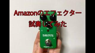 Amazonのギターエフェクターを試奏してみた
