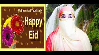 Eid Mubarak Shayari | ईद मुबारक शायरी | साल में एक बार आती है ईद , खुशिया हजार लाती है ईद |