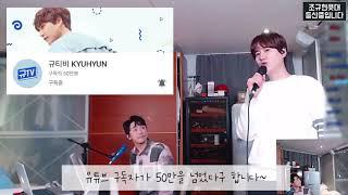 [슈퍼주니어/규현] 비관적아이돌이 유튜브 구독자 50만명을 달성하였다. (feat.홍석민님)