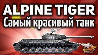 WZ-111 Alpine Tiger - Самый красивый танк - Впервые у нас - Гайд