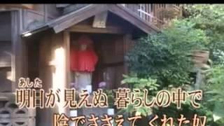 北島三郎 - 夫婦一生