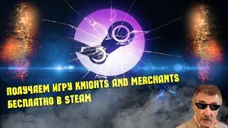 Получаем игру Knights and Merchants бесплатно в Steam