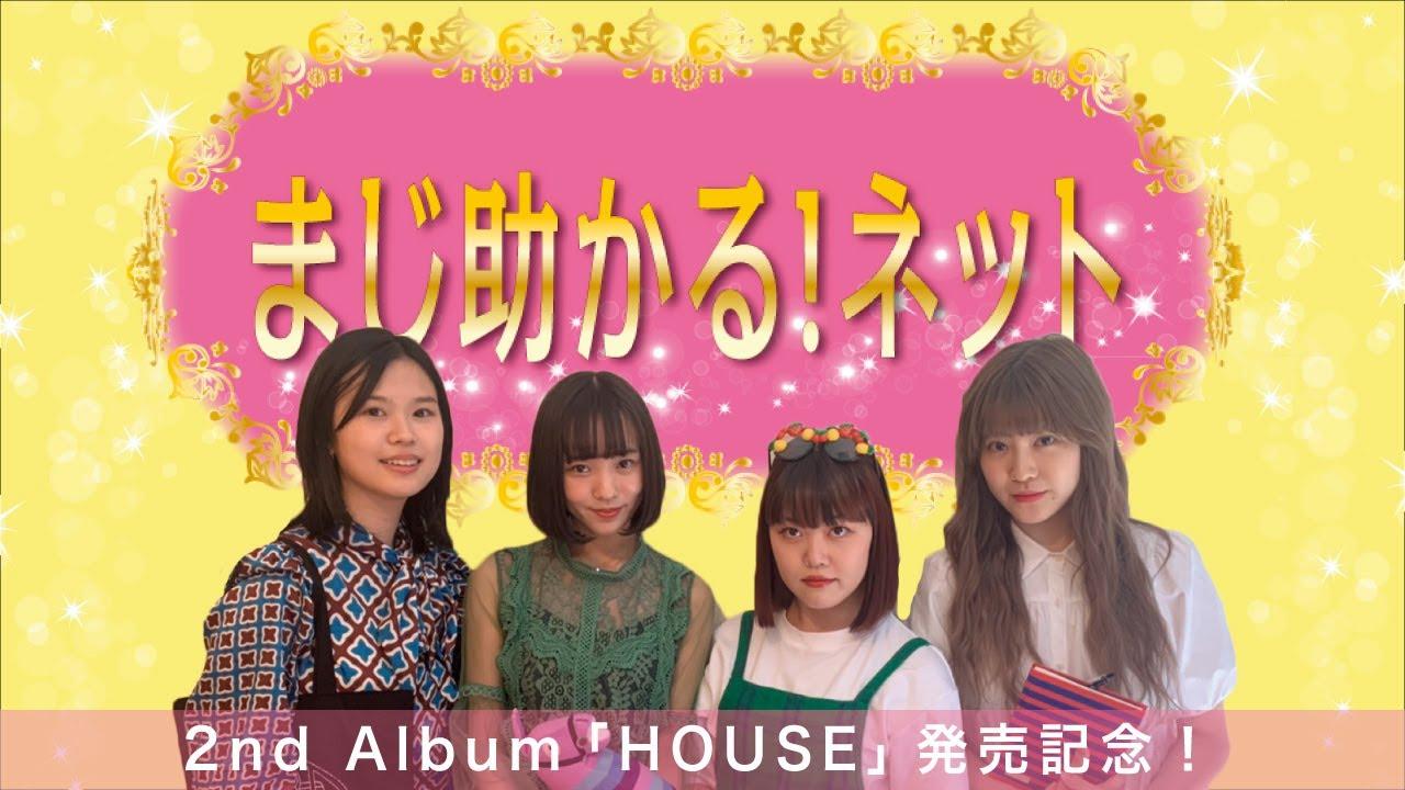 【まじ助かる!ネット】Album「HOUSE」CD発売記念!コットンエコバッグ紹介/MINA EDIT