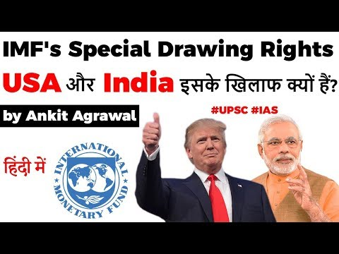 IMF's Special Drawing Rights explained, Why USA & India are against IMF's SDR? Current Affairs 2020