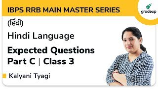 Hindi Language for IBPS RRB Main 2019: Expected Questions | Class 3