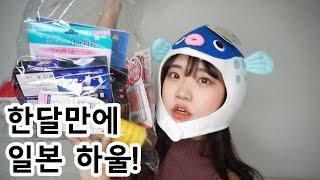 [은조미] 드디어 일본 하울! 첫 일본 여행에서 뭘 샀…