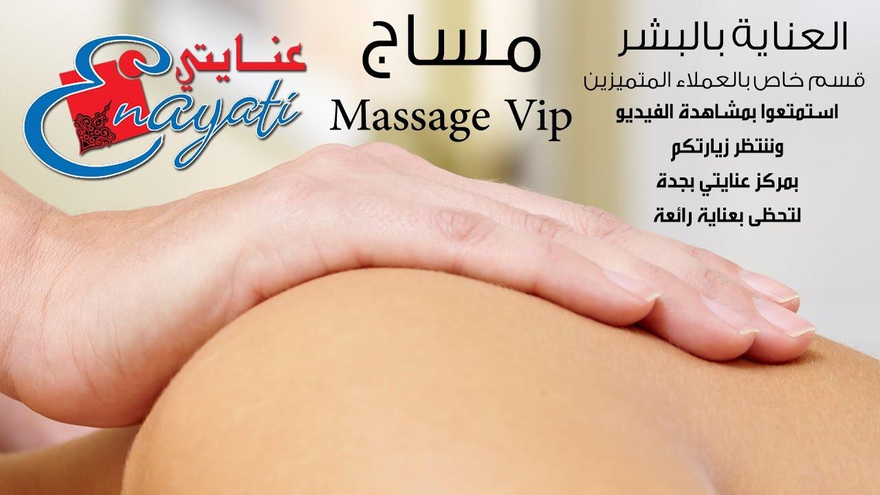 مركز عنايتي للرجال مساج صالون بدكير ومنكير حمام مغربي جدة شارع التحلية Youtube