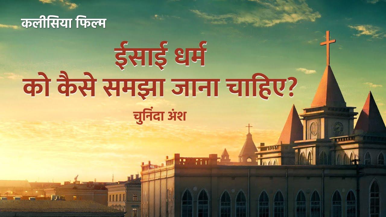"""Hindi Christian Movie """"परिवार में रक्तिम पुनर्शिक्षा"""" अंश 5 : ईसाई धर्म को कैसे समझा जाना चाहिए?"""