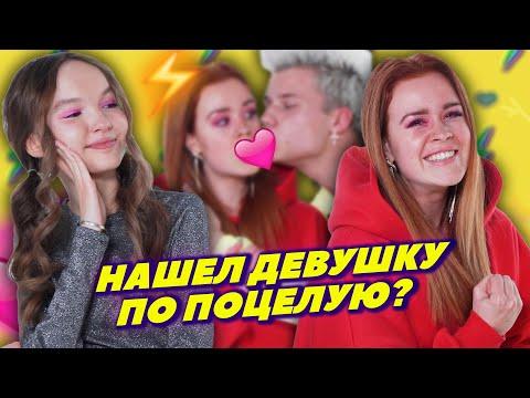 ПОЦЕЛУЙ НАСТИ РЫЖИК ИЗ ДРИМ ТИМ И ЯНГЕРА на шоу «Свидание Вслепую»