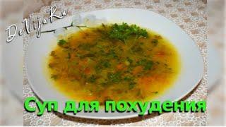 Суп для похудения (от -1 до -3 кг за 24 часа) * Просто и вкусно!