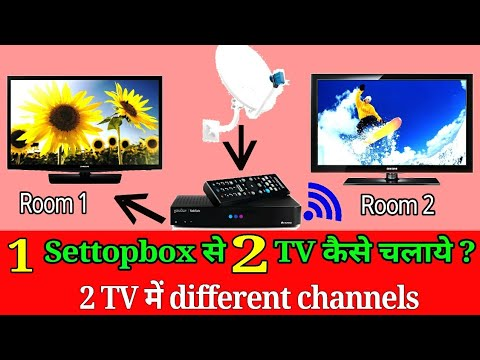 1 set top box pe 2 tv kaise chalaye ? Free watch 2 Tv From one Set top box with Remote