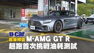 【實測】我們把超跑拿來測油耗了!Mercedes-AMG GT R 平均油耗測試(中文字幕)   U-CAR 售後頻道 Video