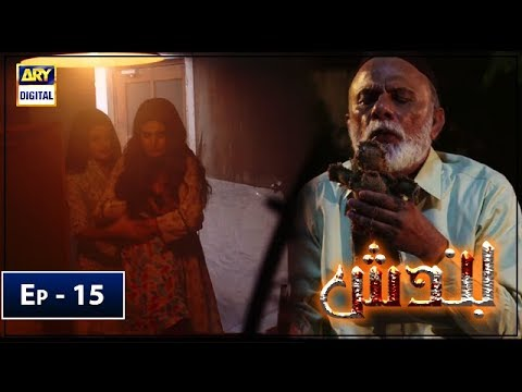 Bandish Episode 15 - 11th March 2019 - ARY Digital Drama