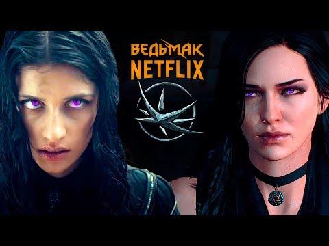 Главное о Йеннифер для сериала Ведьмак от Netflix   Кто такая Янка?   The Witcher Show