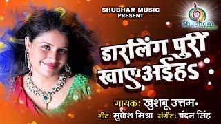 Darling Puri Khaye Aaiha झाकम खिड़की के पाला से ll Khushboo Uttam ll Superhit Lokgeet 2017