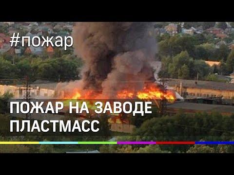 Пожар в Наро-Фоминске: завод пластмасс напугал жителей города