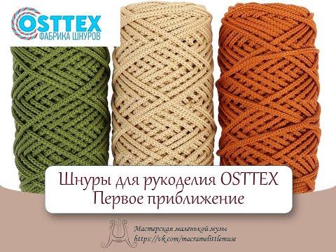 Шнуры фирмы OSTTEX. Первое впечатление