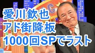 愛川欽也アド街降板 7日の1000回SPでラスト