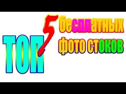 Топ 5 бесплатных фото стоков
