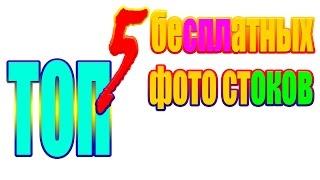 Лучшие онлайн-фотостоки: где продавать фотографии (238)