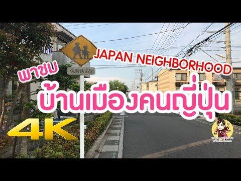 🔴 พาชมบ้านเมืองวิถีชีวิตและแนวความคิดของคนญี่ปุ่น Part 1 - 4K thumbnail