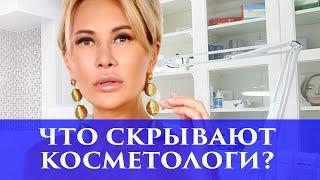 Что скрывают косметологи? | Вся правда о косметологии от Элины Камирен