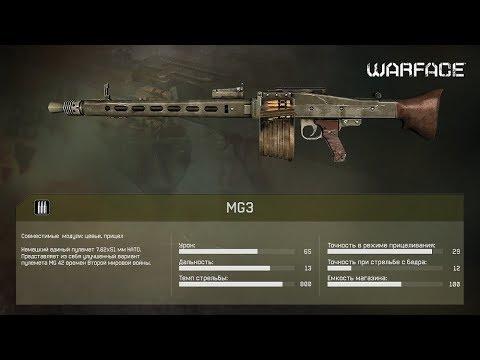 Warface Мясорубка с MG3 это полный жн№ц