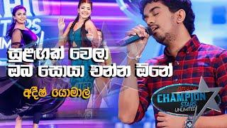 Sulagak Wela - Adish Yomal ft Roshel Rogers and Damithri Subasinghe Thumbnail