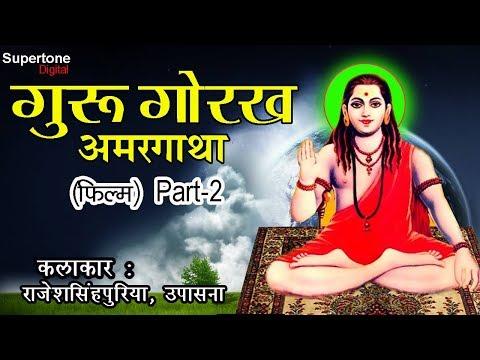 गुरु गोरखनाथ अमर गाथा ( फिल्म ) || GORAKH NATH AMAR GATHA - भाग 2 || SINGHPURIYA || Haryanvi Natak